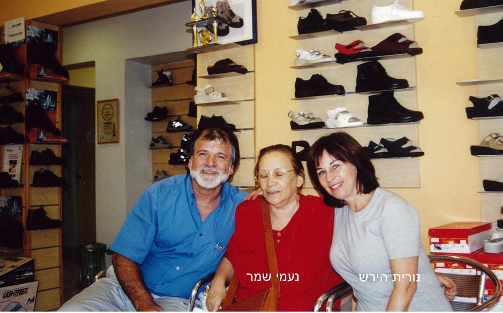 עם נורית הירש ונעמי שמר